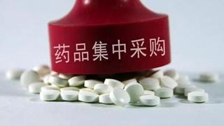 沈陽市第二批國家集中採購藥品確定