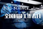"""2020年""""全國科技工作者日""""青海省主場活動啟幕"""