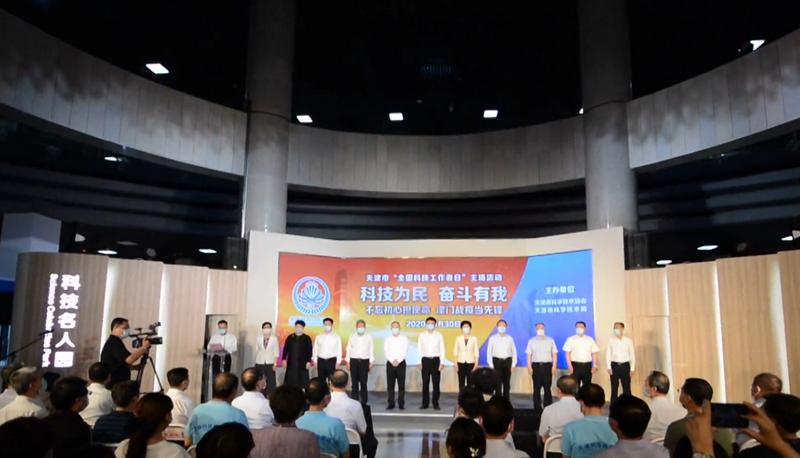 中國科協創新資源共享平臺天津(濱海)分中心開通