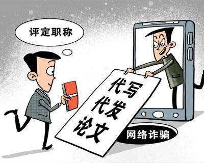"""""""代寫代發論文""""暗藏網絡詐騙 江蘇一團夥被端"""