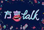 天津話百科:天津方言中顏色的叫法