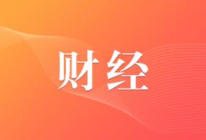 6月A股開門紅:滬指站上2900點深指漲逾3%