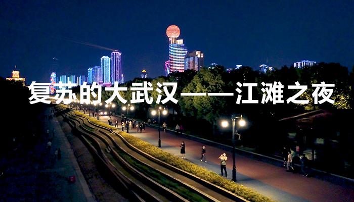 復蘇的大武漢——江灘之夜