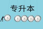 @考生 甘肅省2020專升本招生6月1日開始報名
