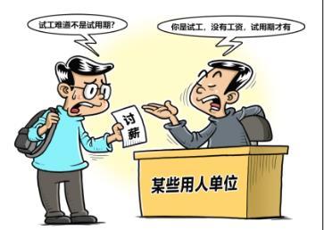 """【評上評】莫讓無薪試崗成違法用工""""擋箭牌"""""""