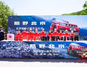 越野新地標 北京®越野小鎮正式開業
