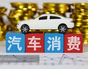 北京:促進汽車等大宗商品消費