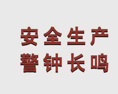 """線上培訓 線下演練 寧夏交通係統""""擰緊""""安全生産閥門"""