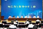 長春新區召開服務企業大會 推出助企保企升級版