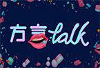 """四川話百科:有一種愛的表達叫""""打啵兒"""""""
