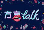 """四川話百科:有一種玩具叫""""地轉轉兒"""""""