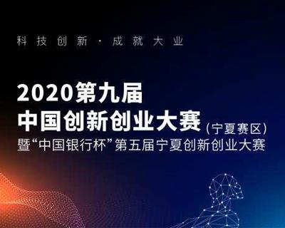 """""""中國銀行杯""""第五屆寧夏創新創業大賽啟動"""