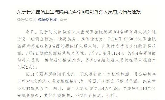貴州松桃一隔離點4名緬甸籍偷渡入境人員外逃