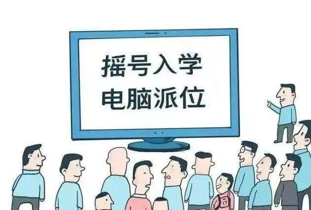 """西安民辦義務教育學校""""搖號""""結束"""