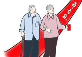 10余省份公布2020年養老金調整方案 能漲多少錢?