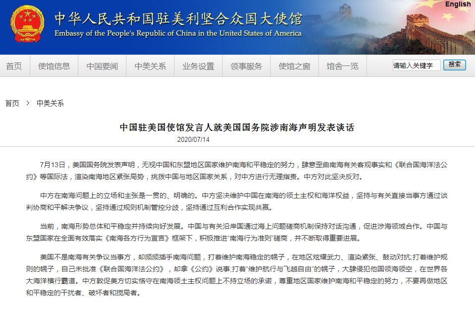 中國駐美使館:堅決反對美國國務院涉南海聲明