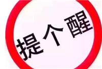 北京疾控提示兒童青少年應遠離疫情風險因素