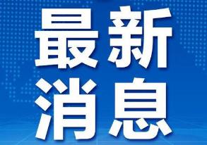 """福建嚴肅查處泉州欣佳酒店""""3·7""""坍塌事故案相關責任人員"""