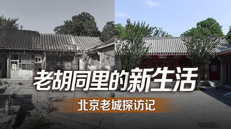 老胡同裏的新生活——北京老城探訪記