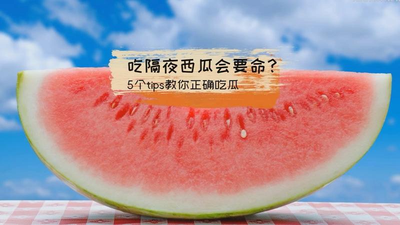 吃隔夜西瓜會要命?5個tips教你正確吃瓜