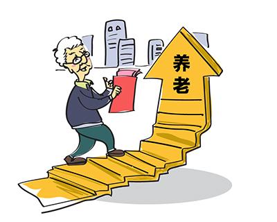 寧夏66.25萬名退休人員調增養老金發放