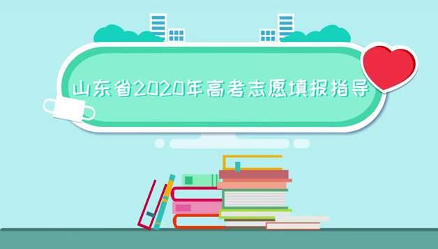 動漫|山東省2020年高考志願填報指南來了