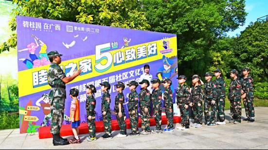2020碧桂園第五屆社區文化節開幕