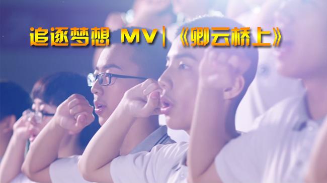 追逐夢想 MV|《卿雲橋上》