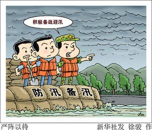 """新華網評:同心築牢防汛抗洪""""堤壩"""""""