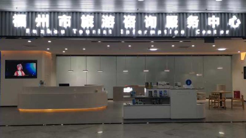 落地即服務 福州旅遊咨詢服務中心進駐長樂機場
