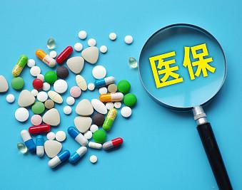 醫保藥品目錄進入動態調整時代
