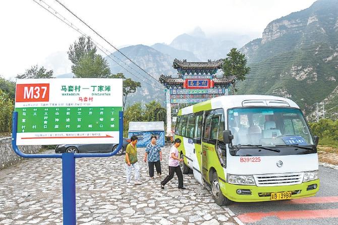 北京門頭溝區:京西大山深處開通公交後的變化