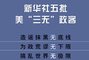 """新華社五批美""""三無""""政客 揭穿醜陋真面目"""