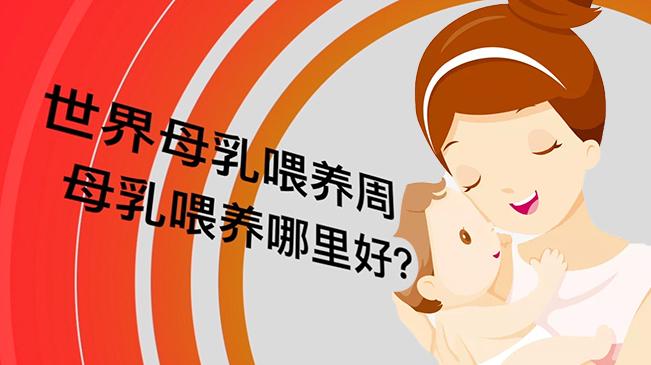 世界母乳喂養周,母乳喂養哪裏好?