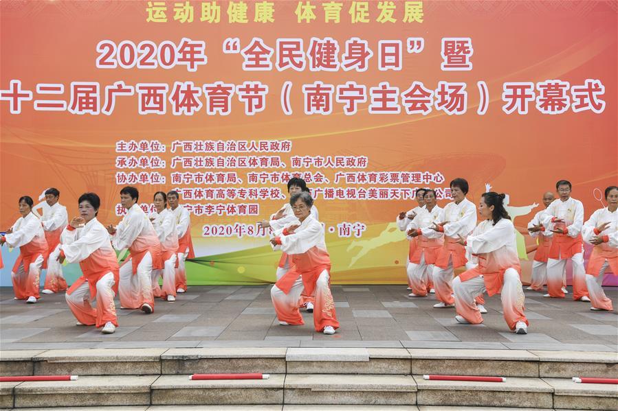 全民健身——第十二屆廣西體育節開幕