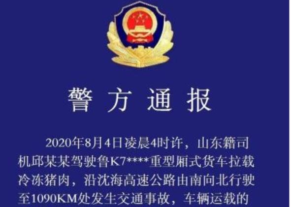 """江蘇鹽城警方通報""""車禍後豬肉遭哄搶"""":將嚴肅處理"""