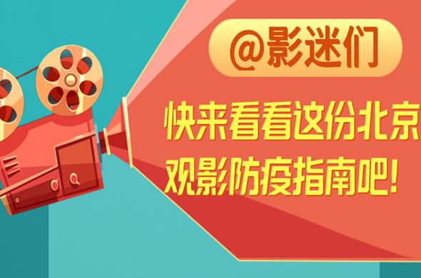@影迷們 快來看看這份北京觀影防疫指南吧!