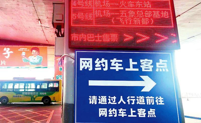 南寧機場網約車專用上客通道及配套停車場投入使用