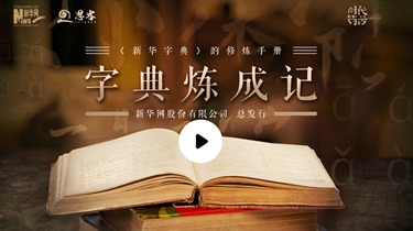 《新華字典》原來是這樣煉成的丨互動視頻