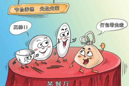 新華網評:勤儉節約這個傳家寶不能丟