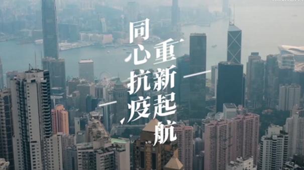 重磅微視頻|關于香港的這件大事,終于塵埃落定