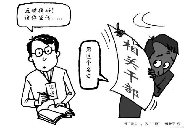 """新華網評:基層幹部""""匿名化""""傾向必須警惕"""