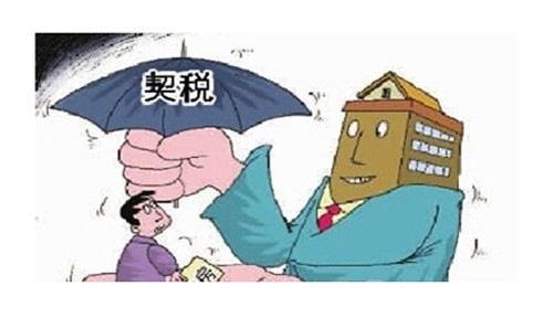 契稅法明年9月1日起實施 不涉及買房契稅變化