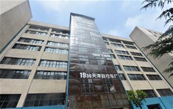 天津:昔日飛鴿老廠房 如今創意産業園