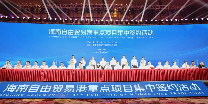 海南舉辦重點項目集中簽約活動 預計簽約額142億