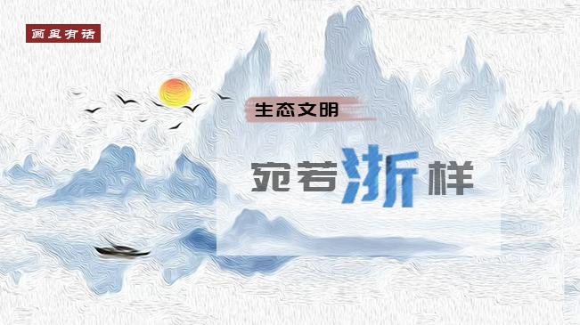 """【畫裏有話】生態文明 宛若""""浙""""樣"""