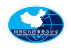 國臺辦:民進黨當局利用非政府組織平臺攻擊大陸令人不齒