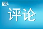 人民日報評論員:維護香港繁榮穩定的必要之舉