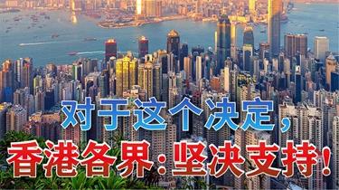 【圖解】對于這個決定,香港各界:堅決支持!