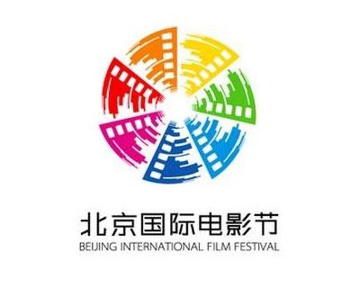 第十屆北京國際電影節首設線上展映單元